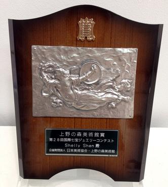 JapanShow-2015-award